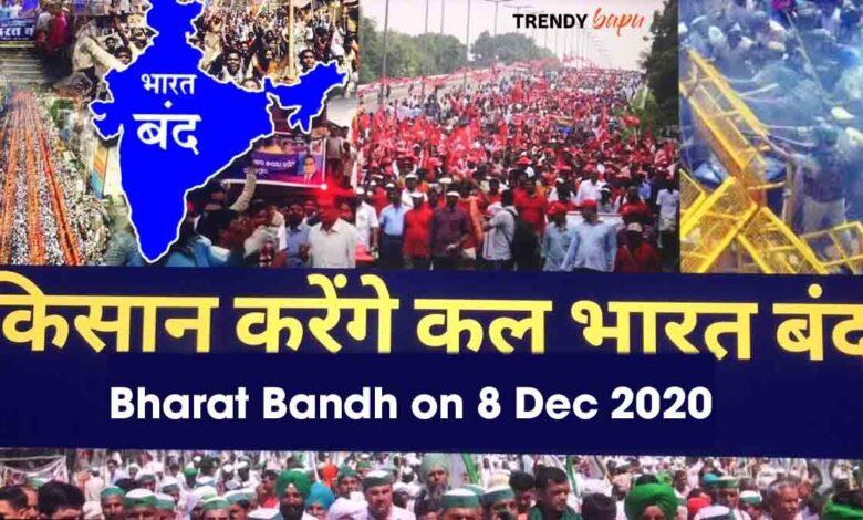 bharat bandh on 8 dec 2020 latest news